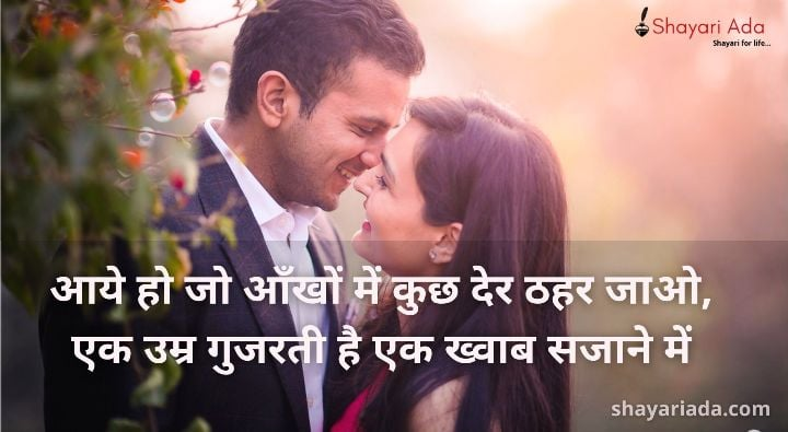 romantic-shayari-in-hindi-with-images