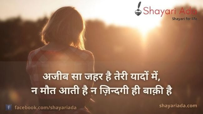 images-of-sad-shayari-in-hindi