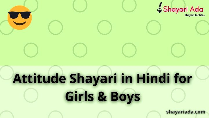 Attitude-Shayari-in-Hindi-for-Girls