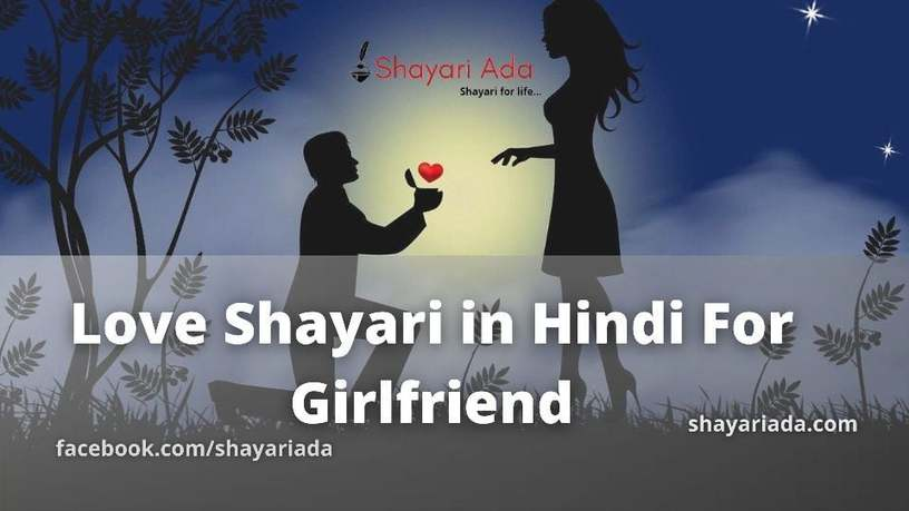 hindi-best-love-shayari-for-boyfriend