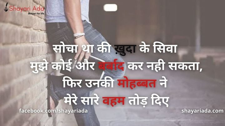 sad-shayari-in-hindi-with-images