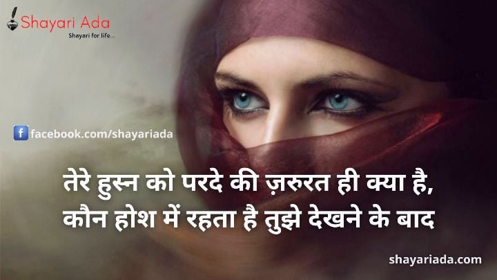 romantic-shayari-in-hindi