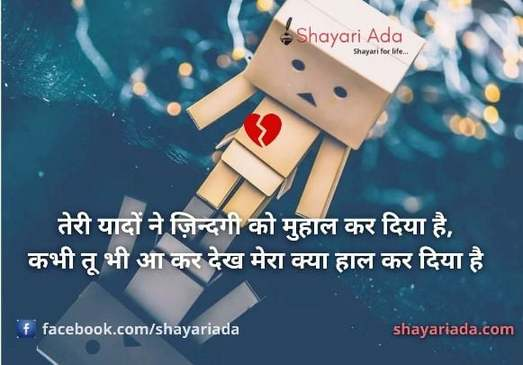 sad-shayari-in-hinid-images