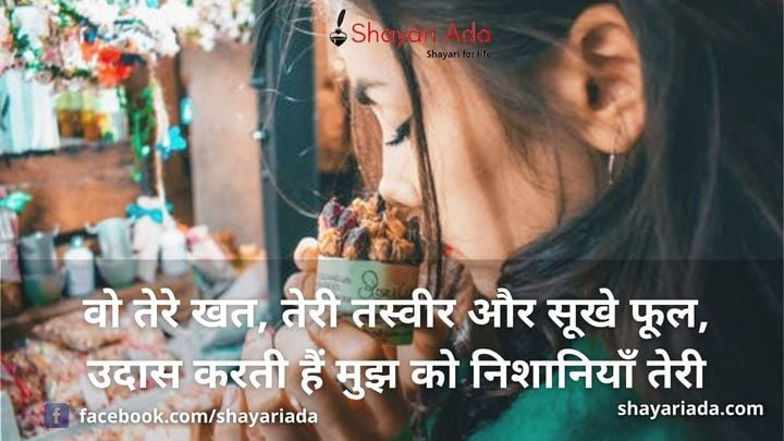 sad-shayari-in-hindi-love