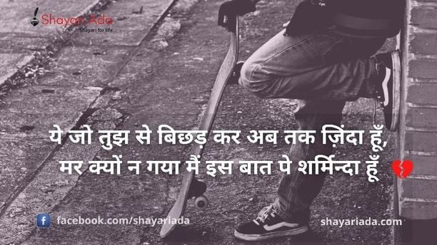 Sad-shayari-in-hindi-on-love