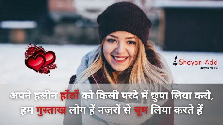 romantic-shayari-in-hindi-for-girlfriend