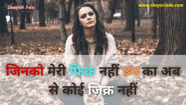 Girls-Sad-Status-Collection-in-Hindi