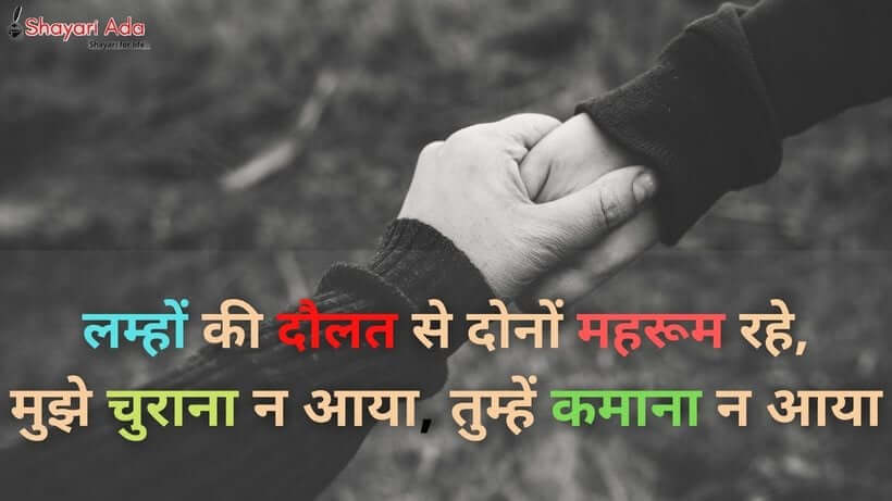Hindi-Sad-Shayari-Images