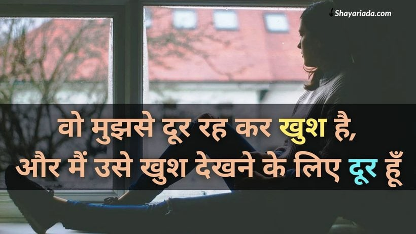 Hindi-shayari-collection-for-girls