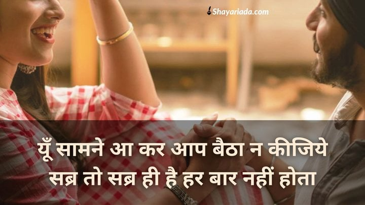Shayari-Collection-For-Girls