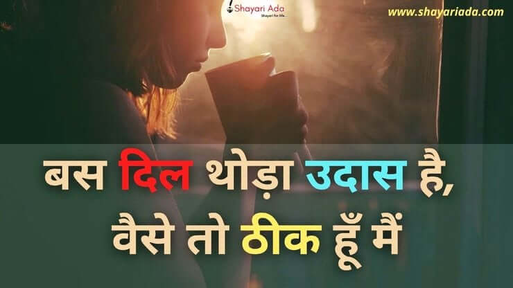 Sad-Status-Images-For-Girls-in-Hind