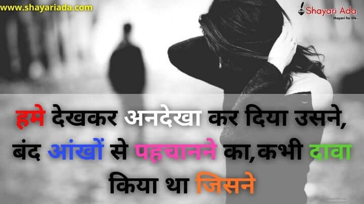 Sad-Status-For-Girls-in-Hindi