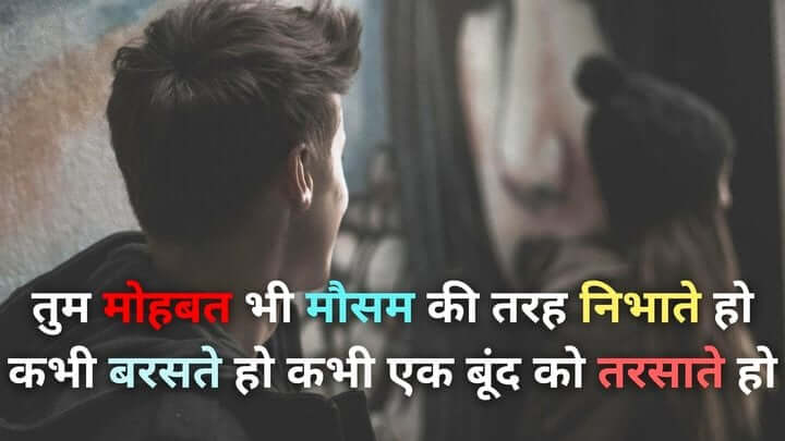 Status on Sad Mood in Hindi-2