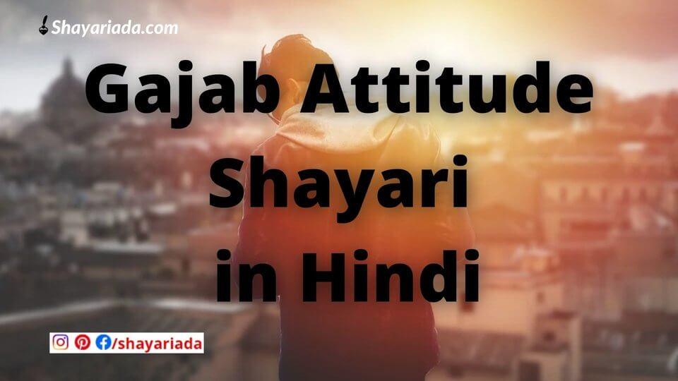 Best-Attitude-Shayari-in-Hindi