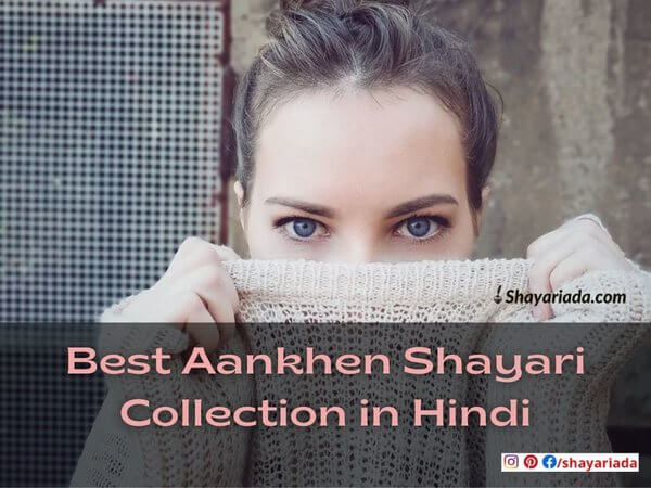 Aankhen-Shayari-in-Hindi