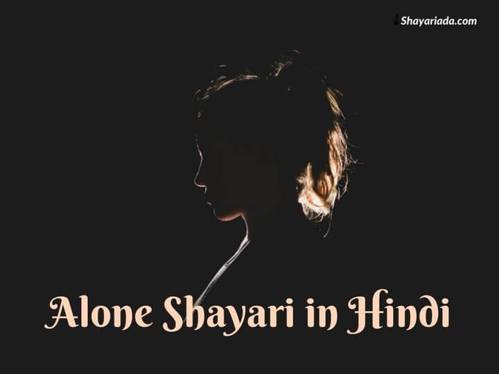 Alone-Shayari-in-Hindi-for-her