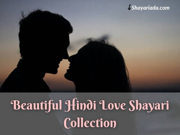 Beautiful-Hindi-Love-Shayari-Collection-2021
