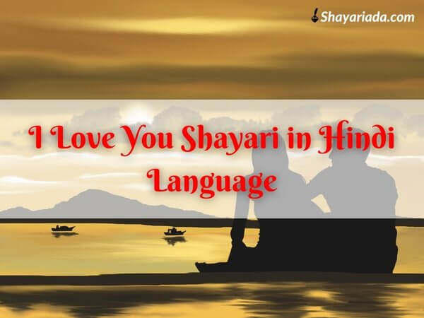 I-Love-You-Shayari-in-Hindi-Language-2021