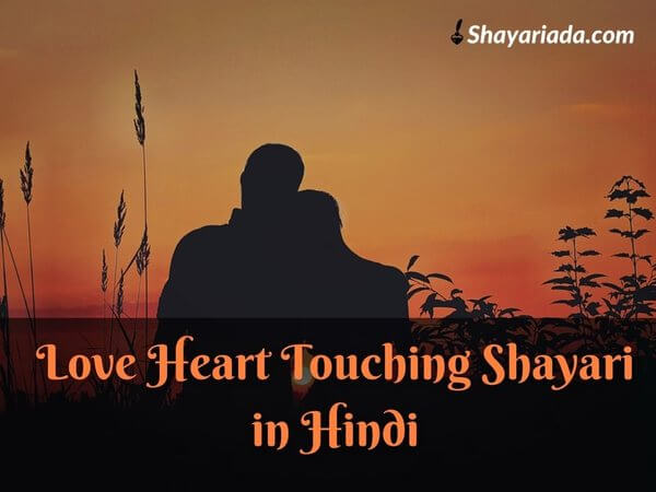 Love-Heart-Touching-Shayari-Hindi