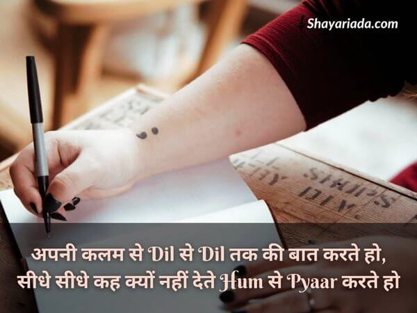 Love-Shayari-For-Girlfriend-in-Hindi