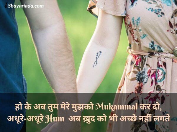dear-love-shayari-in-english