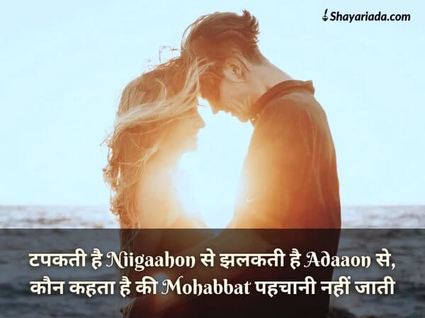 Romantic-love-shayari-in-Hindi