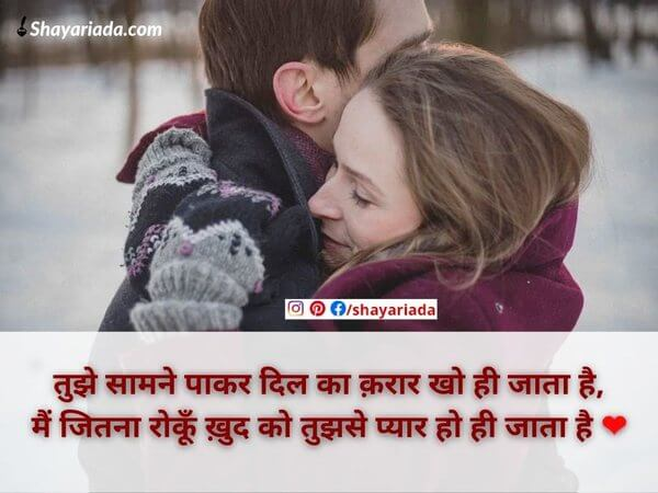 Very-Romantic-Shayari-in-Hindi-For-Girlfriend