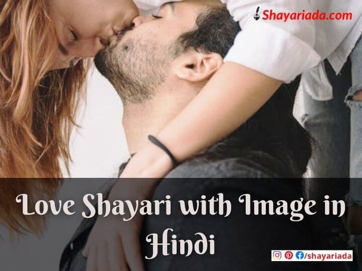 love-shayari-in-hindi-for-girlfriend-with-image-hd