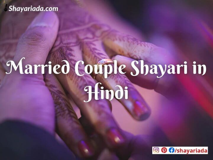 Best-Couple-Shayari-in-Hindi-2021