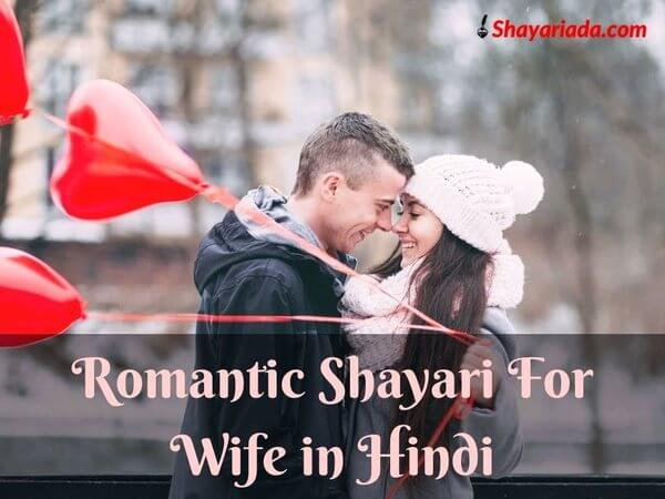 Romantic-Shayari-For-Wife-in-Hindi