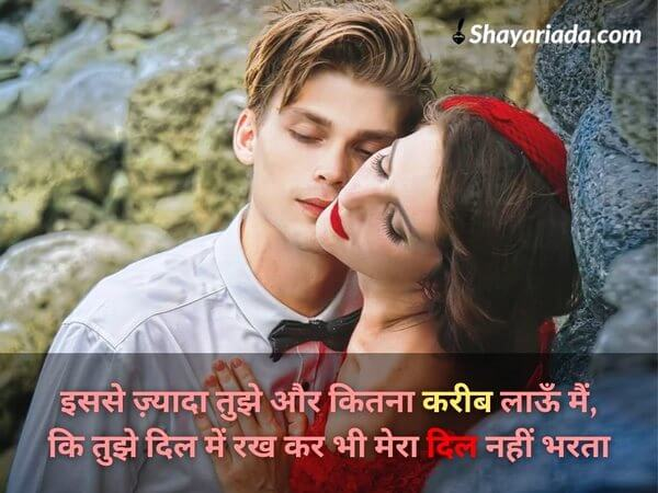 Romantic-Shayari-Hindi