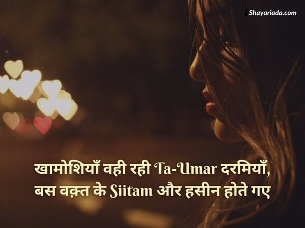 Sad-Love-Shayari-for-bf
