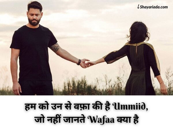 Sad-Love-Shayari-in-Hindi-For-Boyfriend