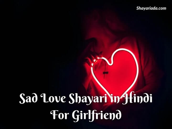 Sad-Love-Shayari-in-Hindi-2021