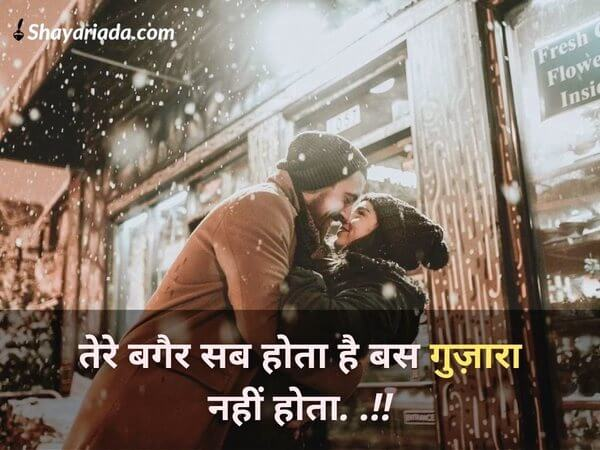 Very-Romantic-Shayari-Hindi-For-Boyfriend