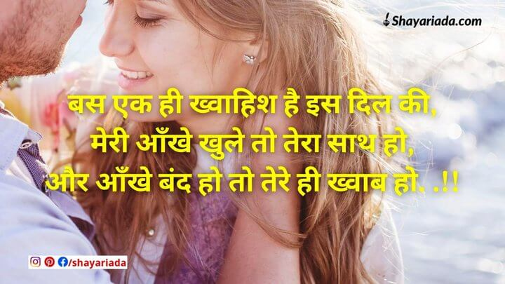 Romantic-Shayari-in-Hindi-For-Boyfriend