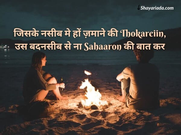 Very-Sad-Love-Shayari-for-boyfriend