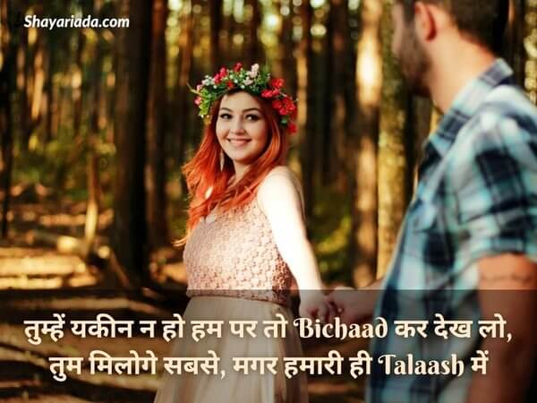 beautiful-hindi-love-shayari-with-image