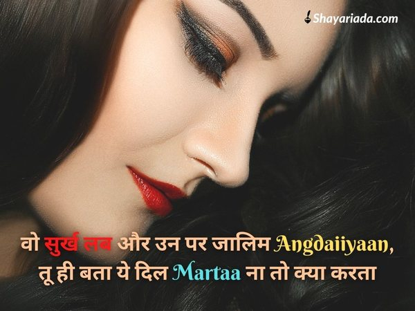 beautiful-hindi-love-shayari-2021