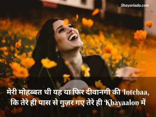 Romantic love shayari-2021