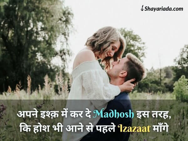 Love-shayari-in-hindi-attitude