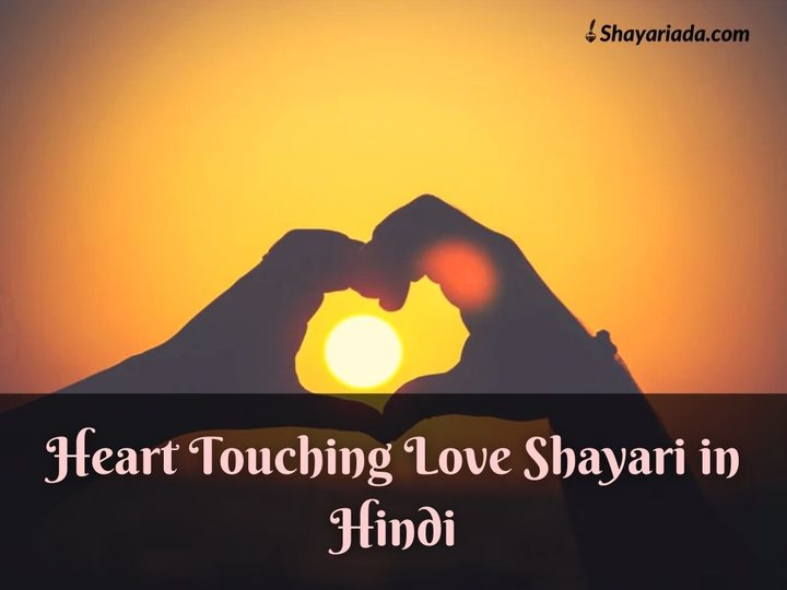 Heart-Touching-Love-Shayari-Hindi